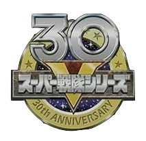 File:30th logo.png