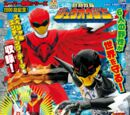 Super Sentai Hero Getter 2016