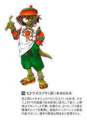 Hitotsumekozo2conceptart