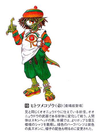 File:Hitotsumekozo2conceptart.png