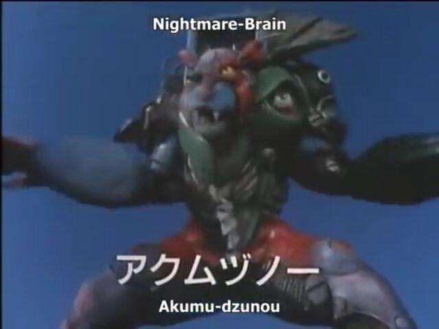 File:Nightmare Brain.jpg