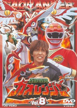 File:Gaoranger DVD Vol 8.jpg