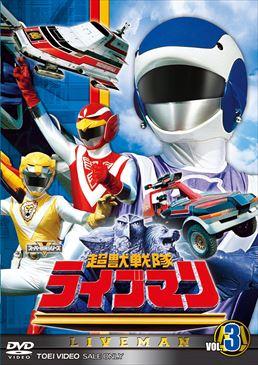 File:Liveman DVD Vol 3.jpg