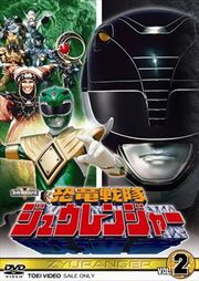 Zyuranger DVD Vol 2