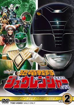 File:Zyuranger DVD Vol 2.jpg