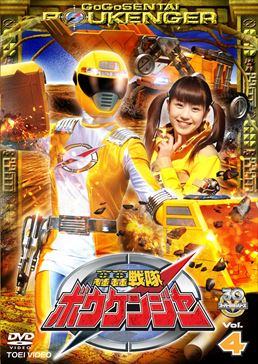 File:Boukenger DVD Vol 4.jpg