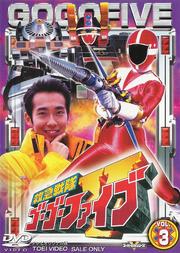 KyuKyu Sentai GoGoV Dvd Vol 3