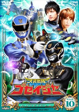 File:Goseiger DVD Vol 10.jpg