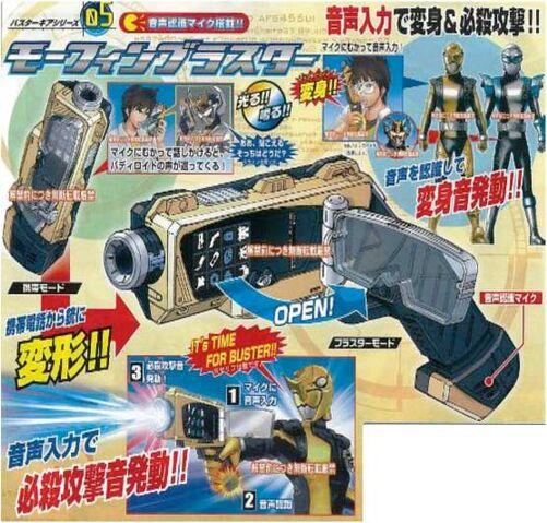 File:Morphin blaster.jpg