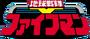 Logo-fiveman