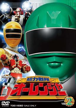 File:Ohranger DVD Vol 2.jpg