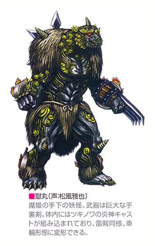 File:Gokumaru.png