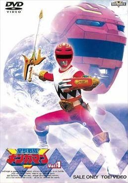 File:Gingaman DVD Vol 1.jpg
