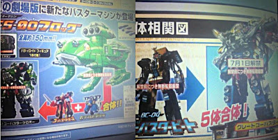 File:FS-0 frog and Great Gobuster-Oh.jpg