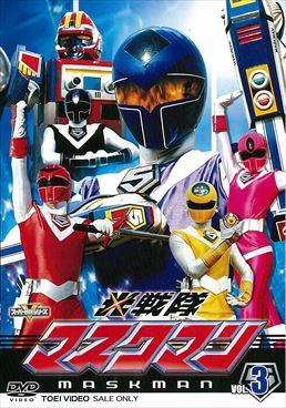 File:Maskman DVD Vol 3.jpg