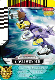 File:Gosei Wonder card.jpg