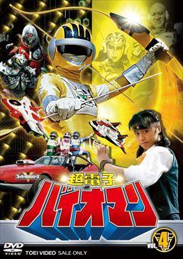 File:Bioman DVD Vol 4.jpg