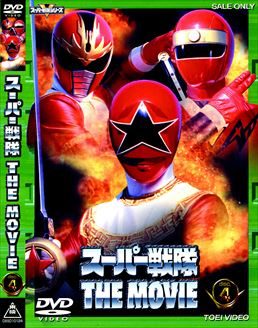 File:Super Sentai The Movie Vol 4.jpg
