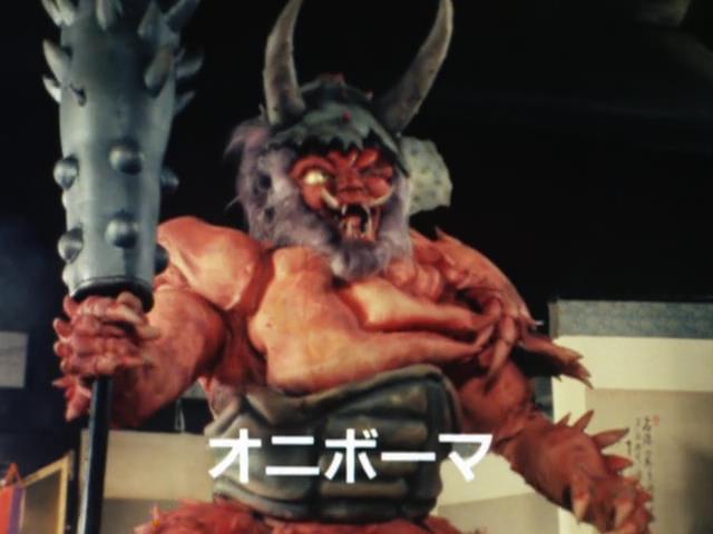 File:オニボーマ.jpg