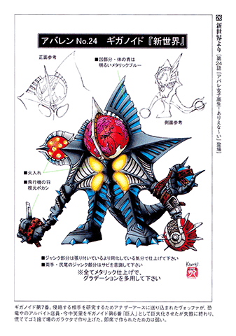 File:Giganoid7concept.png