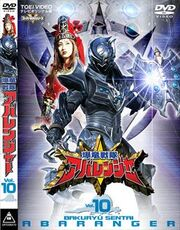 Abaranger DVD Vol 10