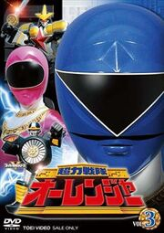 Ohranger DVD Vol 3