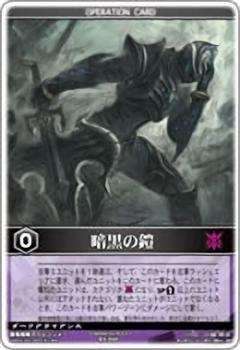 File:Abaranger - Yami no Yoroi.jpg