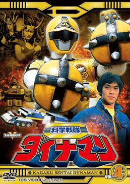 File:Dynaman DVD Vol 4.jpg