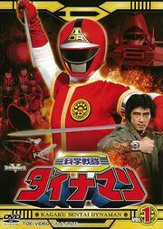 Dynaman DVD Vol 1