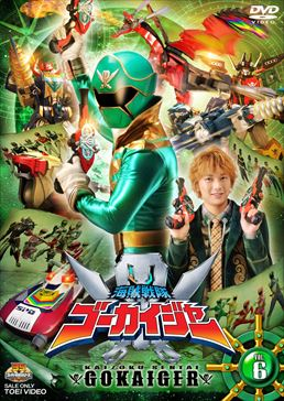 File:Gokaiger DVD Vol 6.jpg
