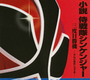 Samurai Sentai Shinkenger: Three Chances of Winning