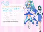 CuremermaidAshai