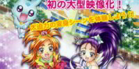 Futari Wa Pretty Cure Splash☆Star: Maji☆ Doki♡ 3D Theater