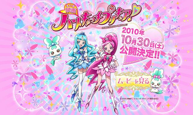 File:Heartcatch Pretty Cure! the Movie - first website background.jpg