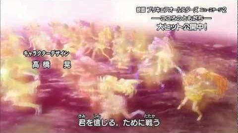 Dokidoki! Pretty Cure Opening ~Special Specification for the Movie~ Part 5