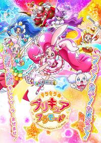 KiraKira☆Pretty Cure A La Mode Poster 2.jpg