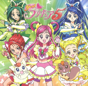 Yes Pretty Cure 5 Theme CD 01