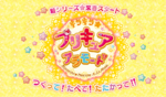 KiraKira Pretty Cure Toei