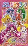 Smile Smile Pretty Cure