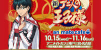 The New Prince of Tennis Animate Cafe