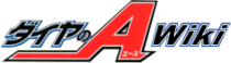 Diamond no Ace Wiki-wordmark