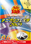 Tenipuri fest 2009 img2