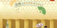 Birthday ~Aruki Hajimeta hi~