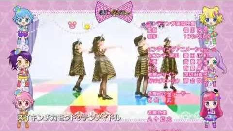 [HD]PuRiPaRa Ending 4 プリパラ ED 4 「アイドルキンリョク♥Lesson GO!」 らぁら with プリズム☆アイドル研究生's