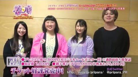 ライブミュージカル「プリパラ」 み~んなにとどけ!プリズム☆ボイス キャストコメント①