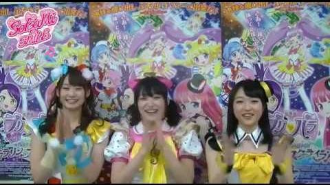 『劇場版プリパラ み~んなでかがやけ!キラリン☆スターライブ!』SoLaMi♡SMILEコメント-0