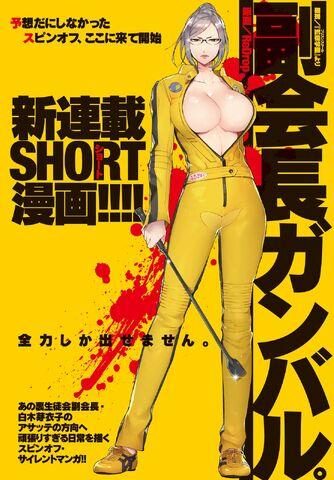 File:Fukukaichou Gambaru Chapter 01.jpg