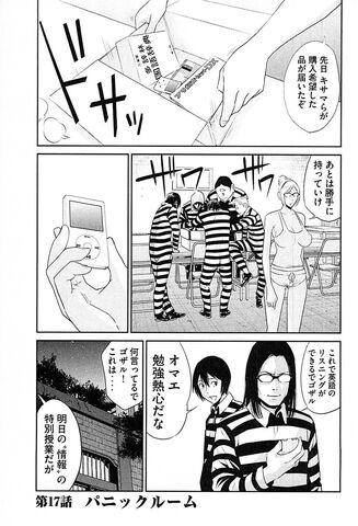 File:Chapter 17.jpg