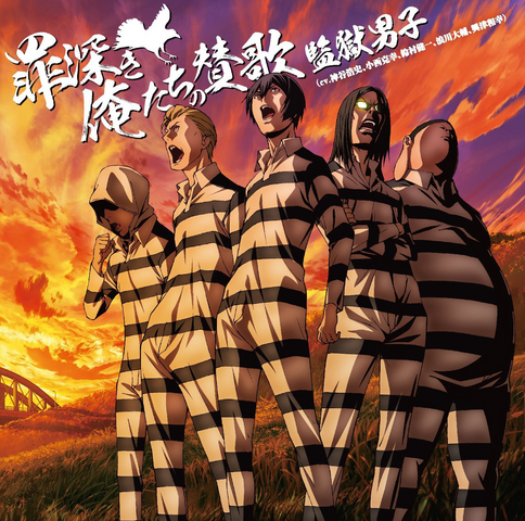 File:Prison School ED01 Cover.png