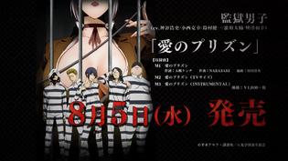 Ai no Prison Soundtrack Titlecard